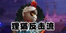 阴阳师狸猫反击流阵容推荐 无拉条无群控上3500分