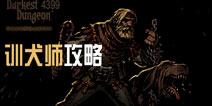 暗黑地牢训犬师技能攻略 Darkest Dungeon英雄训犬师玩法攻略