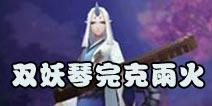 阴阳师春之樱斗技第一:双妖琴师反手克制雨火流