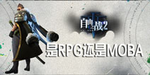 自由之战2是RPG还是MOBA?