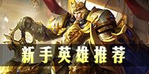 王者荣耀新手英雄推荐 新手上分英雄排行