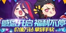 福利不停《天天炫斗》感恩节主题活动开启