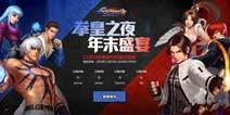 《拳皇98终极之战OL》12月18日开启年末盛宴