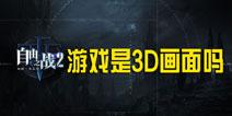 自由之战22D画面还是3D画面?