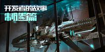 星战RTS手游《银河掠夺者》 制造系统揭秘