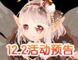 小花仙12月2日活动预告