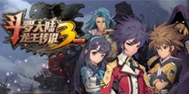 斗罗大陆3龙王传说游戏成就列表 新手指引
