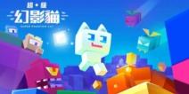 苹果App Store评选国区年度十佳游戏:《超级幻影猫》惊喜入围