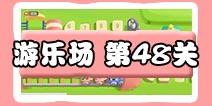 保卫萝卜3游乐场 第48关
