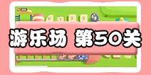 保卫萝卜3游乐场 第50关