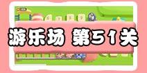 保卫萝卜3游乐场 第51关