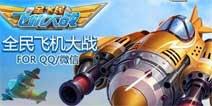 《全民飞机大战》亮相2016年腾讯游戏嘉年华