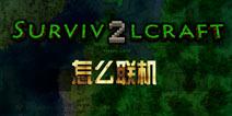 生存战争2游戏可以联机吗