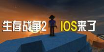 《生存战争2》IOS版也来了 为自己做漂亮的家具吧