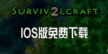 生存战争2IOS版免费下载 Survivalcraft 2IPAD免费下载介绍