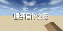 生存战争2锤子有什么用 Survivalcraft 2铁锤作用介绍