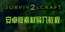 生存战争2安卓版材质包导入 Survivalcraft 2怎么导入材质