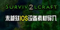 生存战争2IOS材质包导入 Survivalcraft 2苹果版怎么导入皮肤
