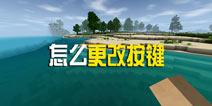 生存战争2怎么改按键 Survivalcraft 2怎么分开方向和跳跃键