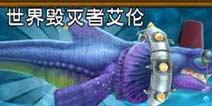 饥饿鲨:进化皱鳃鲨怎么快速满级 升级攻略
