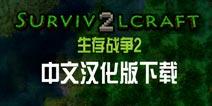 生存战争2汉化版下载 Survivalcraft 2中文版下载