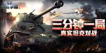 《3D坦克争霸2》不删档测试即将开启 带你重回二战战场