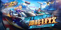 《一起来飞车》12月22日终极付费删测 飞车时代揭起全新序幕