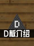 生存战争2电路D板怎么用 Survivalcraft 2D板图文攻略