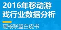 硬核联盟白皮书:2016中国智能手机用户规模将达6.25亿