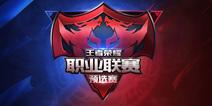 王者荣耀职业联赛春季赛预选赛第三周前瞻 出线抢位战开启