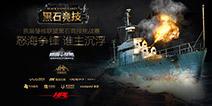 黑石竞技挑战赛圆满结束 《巅峰战舰》最强舰队诞生