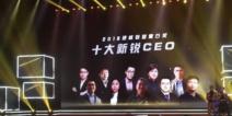 2016黑石奖新锐CEO评选落幕,十大新锐CEO名单公开