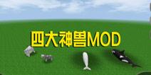 生存战争2神兽MOD下载 Survivalcraft 2神兽MOD分享