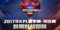 王者荣耀KPL春季赛预选赛第一周落幕 杨戬迅速崛起