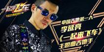 中国吉他第一人助力《一起来飞车》 李延亮倾情打造游戏主题曲