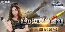《3D坦克争霸2》近期不删档 启动老司机招募活动