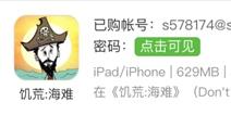 饥荒海难手机版ios免费下载 饥荒海难手机版ios账号共享