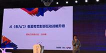 2016DEAS|爱奇艺徐伟峰:从《老九门》看爱奇艺影游互动战略升级