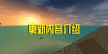 生存战争2新增生物有哪些 Survivalcraft 2更新内容