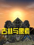 生存战争2古朴材质包下载 Survivalcraft 2像素材质包分享