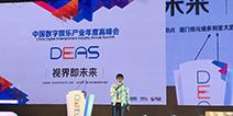 2016DEAS|飞鱼科技首席执行官姚剑军:CP眼中的手游市场