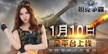 《3D坦克争霸2》1.10全平台上线 老司机福利计划开启