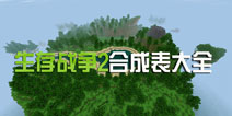生存战争2合成表大全 Survivalcraft 2合成表