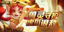 《全民超神》新英雄曝光 兽灵守护虎妞来袭