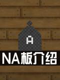 生存战争2NA板怎么用 Survivalcraft 2与非门图文攻略