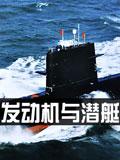 生存战争2活塞发动机与潜艇