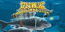 饥饿鲨:进化邓氏鲨鲨鱼人点心任务怎么做 任务攻略