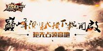 《破军天下》今日开启巅峰测试预下载 热血战斗在即
