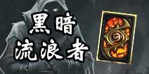 炉石传说乱斗:黑暗流浪者卡组及隐藏关卡打法攻略