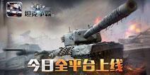 《3D坦克争霸2》今日首发开战 钢铁大战一触即发